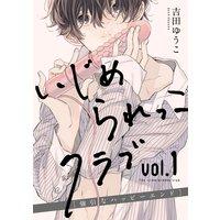 いじめられっこクラブ vol.1〜強引なハッピーエンド〜