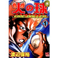 火の球 〜FIRE BALLER〜