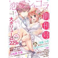 恋愛ショコラ vol.1【限定おまけ付き】