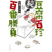 続 豆腐百珍百番勝負