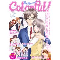 Colorful! vol.18
