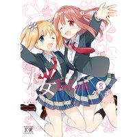 桜Trick 8巻【特典付き】