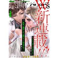 禁断Lovers Vol.076 W新連載!!!
