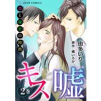キスと嘘〜恋と秘密の隙間〜 2