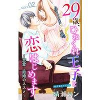 Love Jossie 29歳、ひねくれ王子と恋はじめます〜恋愛→結婚のススメ〜 story02