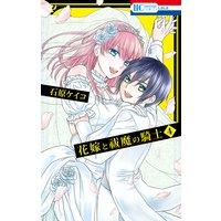 花嫁と祓魔の騎士 4