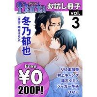 ダリアお試し冊子 vol.3
