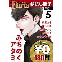 ダリアお試し冊子 vol.5