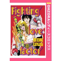 Fighting love factor
