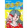 月とスッポン DX版 10