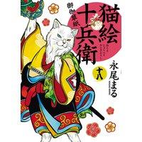 猫絵十兵衛 〜御伽草紙〜 18