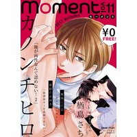 【無料】moment vol.11/2017 autumn