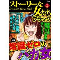 ストーリーな女たち ブラック Vol.6 常識ゼロのバカ女