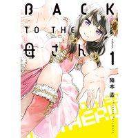 BACK TO THE 母さん