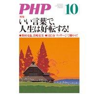 月刊誌PHP 2017年10月号