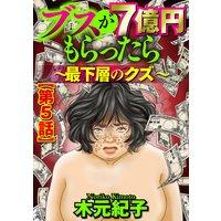 ブスが7億円もらったら〜最下層のクズ〜(分冊版)【第5話】