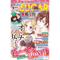 miniSUGAR Vol.52(2017年9月号)
