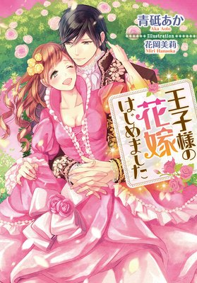 王子様の花嫁はじめました【イラスト付】