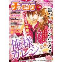 恋愛チェリーピンク 2012年3月号
