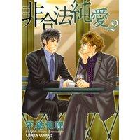 非合法純愛(2)