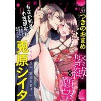 禁断Loversロマンチカ Vol.31 緊縛願望
