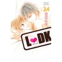 L・DK 24巻