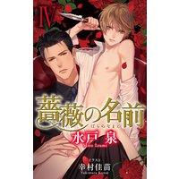 小説花丸 薔薇の名前4