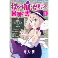 杖ペチ魔法使い♀の冒険の書