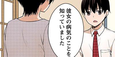 【タテコミ】君の膵臓をたべたい 20