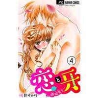 恋と牙〜獰猛男子〜 4