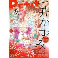 Petit Comic増刊 2017年秋号