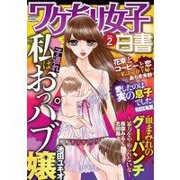 ワケあり女子白書 vol.2