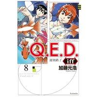Q.E.D.iff —証明終了— 8巻