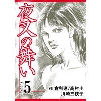 夜叉の舞い【分冊版】 第5巻