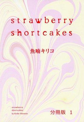 strawberry shortcakes 分冊版(1)