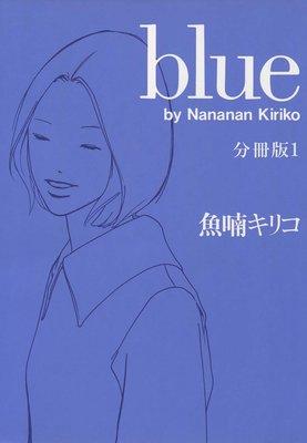 blue 分冊版(1)