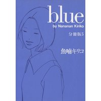 blue 分冊版(5)