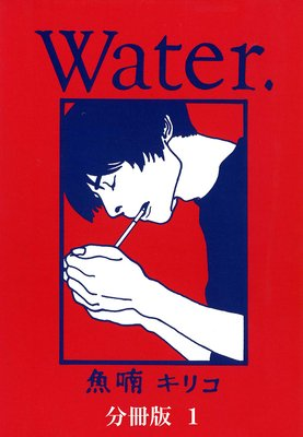 Water. 分冊版(1)