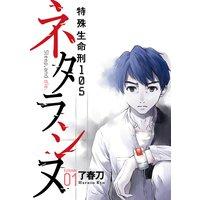 ネタラシヌ〜特殊生命刑105〜(分冊版) 【Episode1】