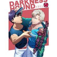 DARKNESS HOUND〜しゃぶって見せろよ、殺し屋ちゃん?〜(12)