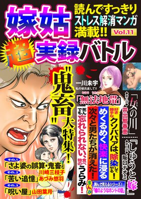 嫁姑超実録バトルVol.11・鬼畜・大特集!【再編集版】