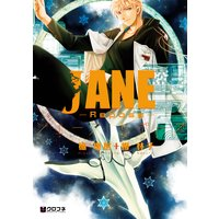JANE −Repose−