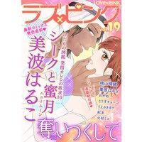 ラブ×ピンク 奪いつくして Vol.19 【電子限定シリーズ】