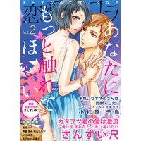 恋愛ショコラ vol.2【限定おまけ付き】