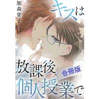 キスは放課後、個人授業で【合冊版】【おまけ付きRenta!限定版】