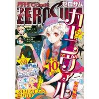 Comic ZERO−SUM (コミック ゼロサム) 2017年12月号