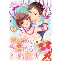 【ショコラブ】処女から始める結婚生活(3)