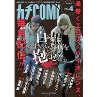 カチCOMI vol.4