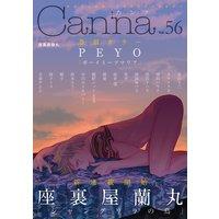 オリジナルボーイズラブアンソロジーCanna Vol.56
