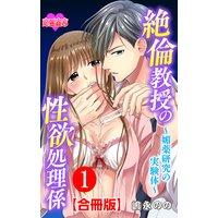 絶倫教授の性欲処理係〜媚薬研究の実験体〜 : 合冊版 1